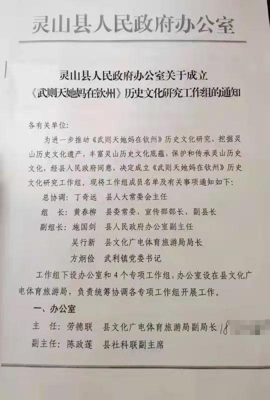 广西灵山县成立《武则天她妈在钦州》历史文化研究工作组