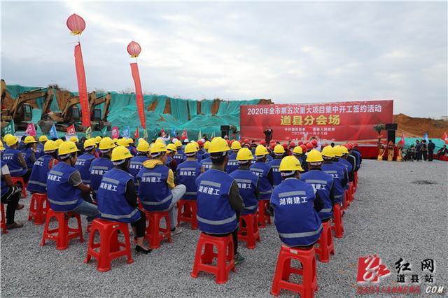 道县:15个重点项目集中开工签约 总投资26亿元