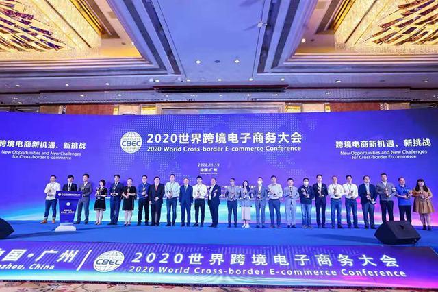 2020世界跨境电子商务大会在广州举行