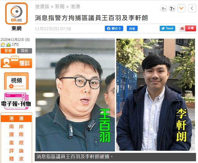 快讯!港媒消息:香港警方拘捕区议员王百羽和李轩朗