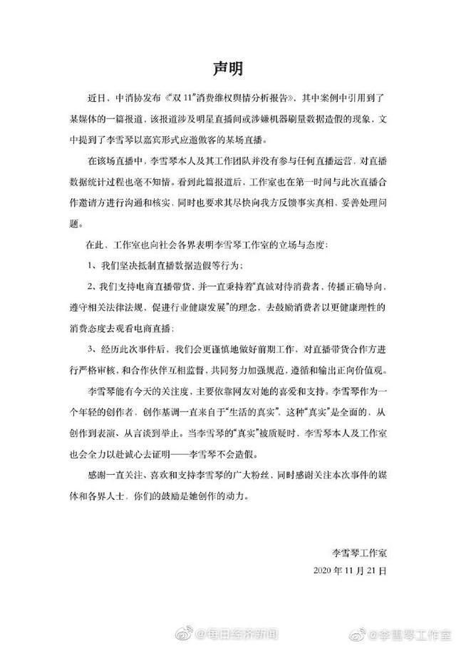 李雪琴回应被中消协点名:只作为嘉宾,对数据上操作不知情