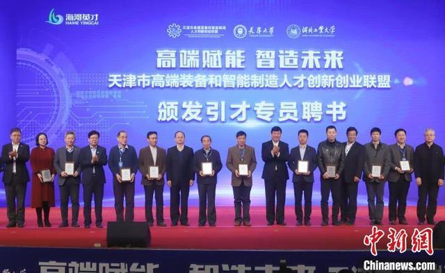 天津市高端装备和智能制造人才创新创业联盟在北辰成立