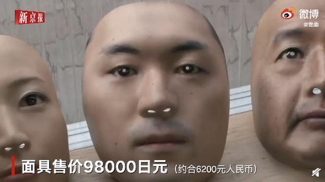 细思极恐!日本出售3D仿真人脸面具,画面有点可怕,网友纷纷开始担忧