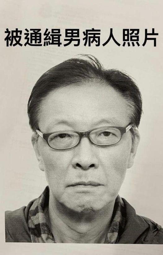 香港63岁新冠确诊男子从医院逃走!警方通缉,称其已属犯罪