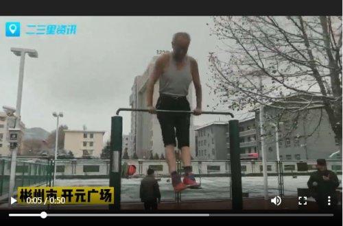 咸阳一周热点|老人为中国银行点赞;七旬老人十年坚持冬季锻炼;抄近道男子遇尴尬……插图1