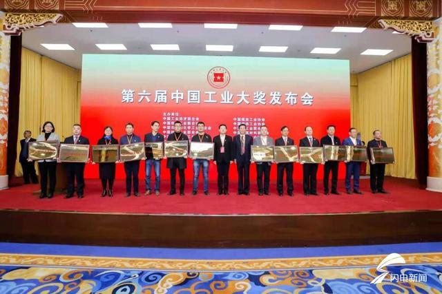 第六届中国工业大奖发布 新华制药榜上有名