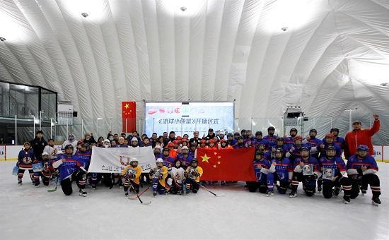 青少年冰球教学视频《冰球小课堂》开播仪式举行插图