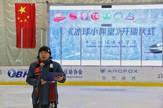 青少年冰球教学视频《冰球小课堂》开播仪式举行插图2