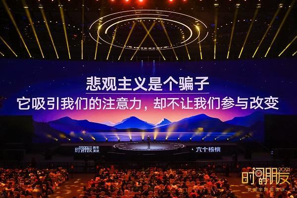 """2021时间的朋友跨年演讲,罗振宇称""""坚信中国经济未来会好"""""""