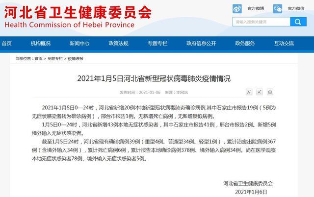 河北省昨日新增20例本地确诊病例,其中石家庄19例,邢台1例
