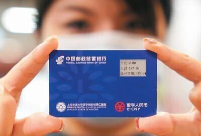 可视卡式硬钱夹现身上海交大医科院附设同仁医院