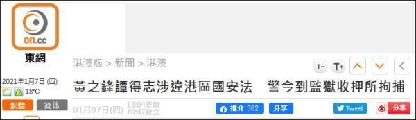 涉嫌违反香港国安法,正在服刑的黄之锋再被港警拘捕
