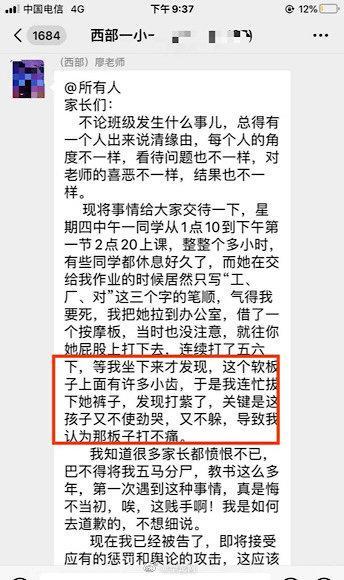 6岁女童未完成作业被老师打住院 当地教委官方通报来了