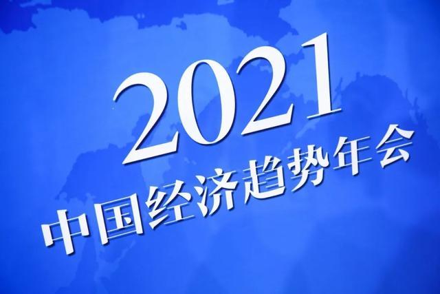 2021我国经济发展趋势企业年会