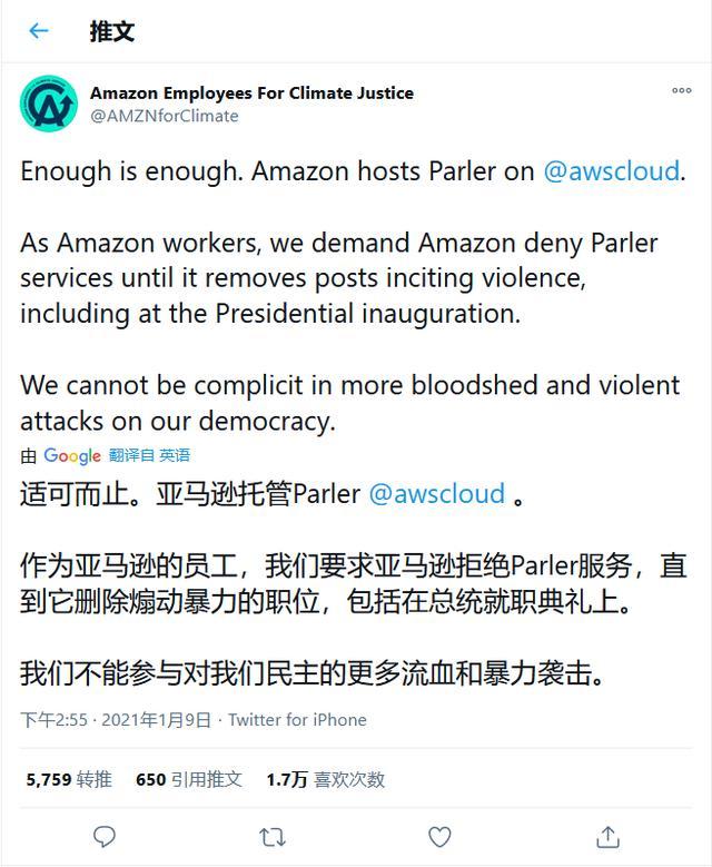 美国亚马逊回绝出示Parler服务项目,直至它删掉唆使暴力行