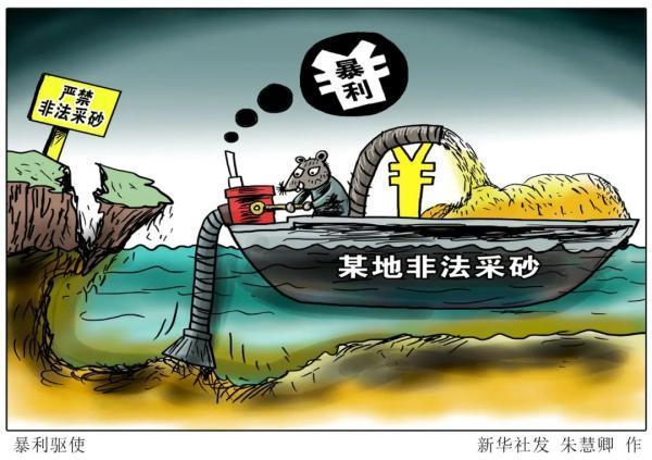 """""""非法采砂会毁坏湘江水生动物不可或缺的自然环境"""""""