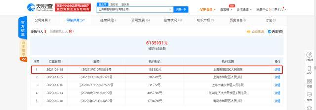 顺丰关联公司成被执行人,执行标的超15万