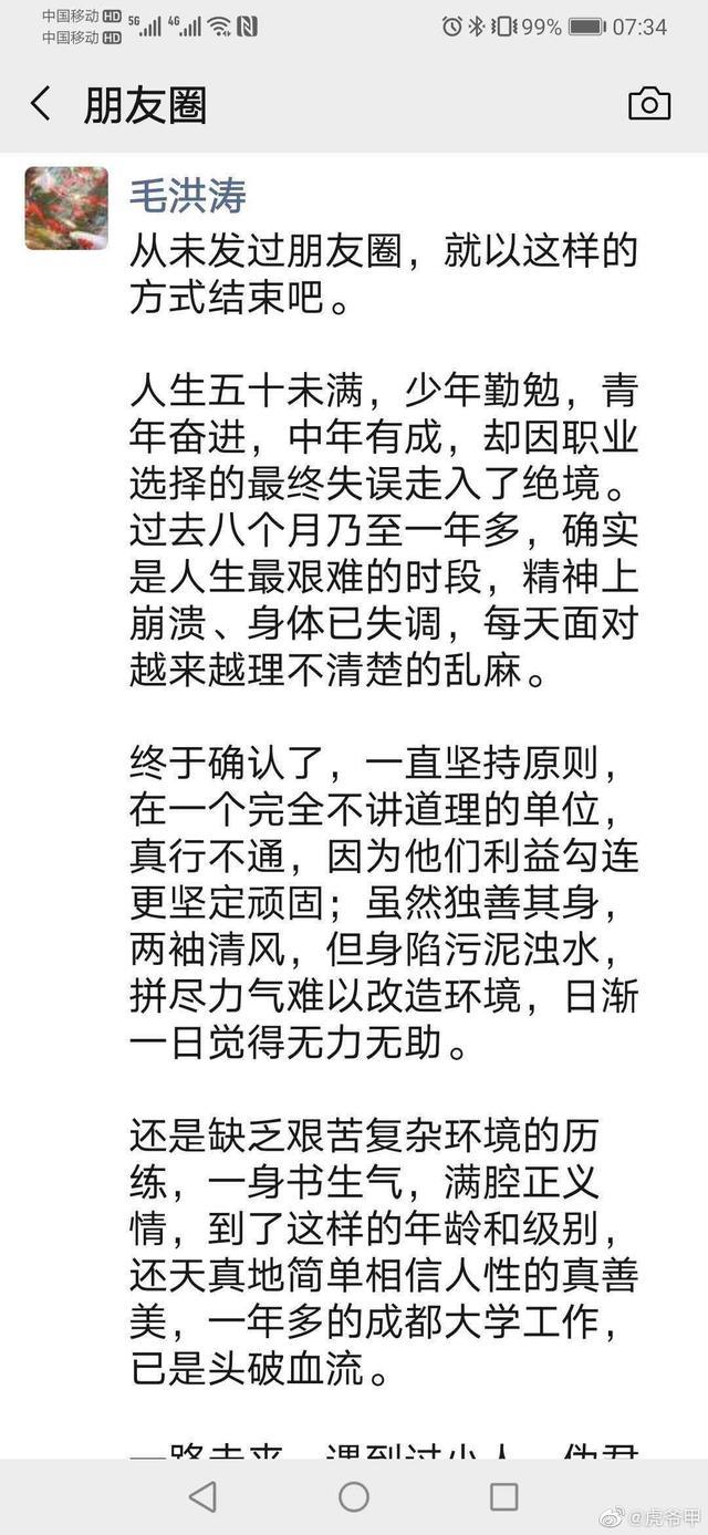 成都大学党委书记发朋友圈后疑似失联 校方正调查处理并已报警