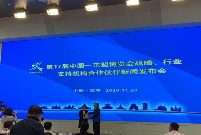 13家企业成为第17届东博会战略、行业、支持机构合作伙伴