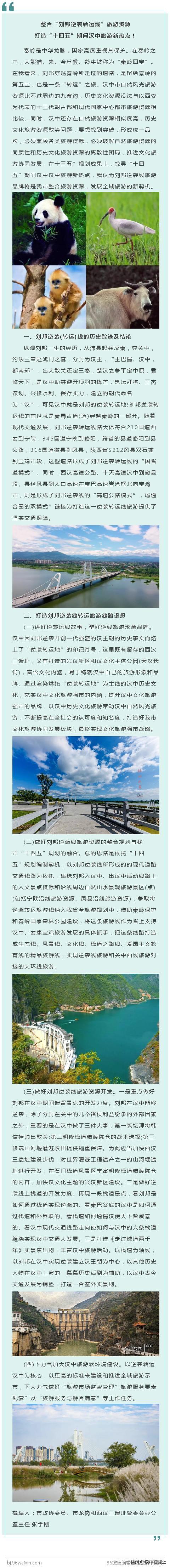 如何打造汉中旅游新热点!看看这篇文章怎么说插图