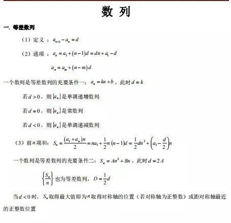 高中数学——数列全面优质讲义分享!