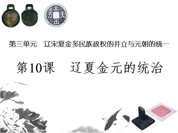 高中历史教学设计:辽夏金元的统治