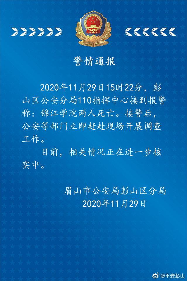 四川锦江学院两人死亡,警方开展调查 全球新闻风头榜 第1张