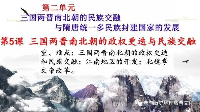 新教材高中历史必修《中外历史纲要》(上)第五课课件