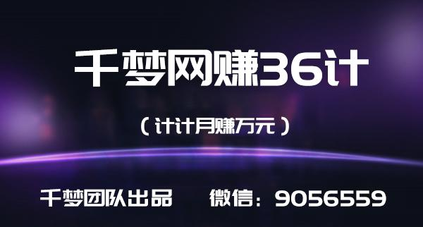 千梦网赚36计第1计一小时速成建站+SEO,混迹技术圈年赚20万