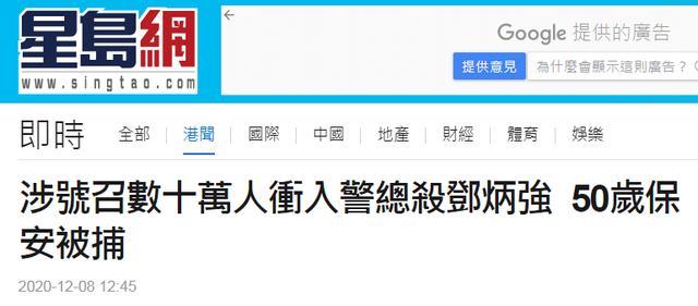 香港男子网上煽动杀港警一哥,逮捕!