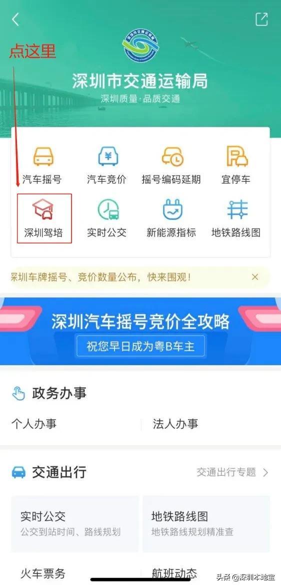 太好了!深圳全市官方统一学车报名入口上线!再也不怕被坑插图(9)