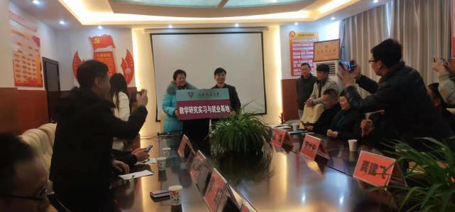 昭通建飞学校成为云南师范大学教学实践与就业基地插图