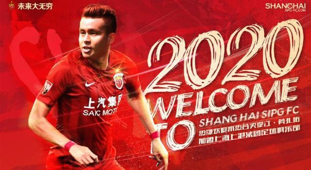 <b>皇冠足球比分-上海上港足球俱乐部官方宣布:买</b>