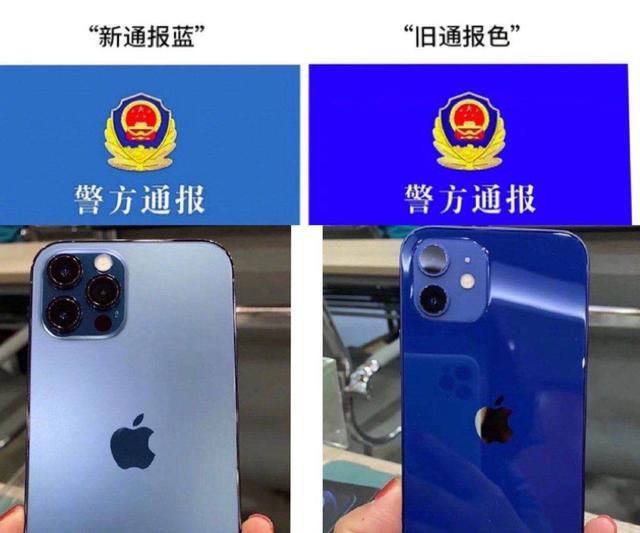 iPhone12蓝色被疯狂吐槽,颜色神似垃圾桶,有人已退货 全球新闻风头榜 第4张