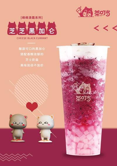 奶茶市场不断升温,茶叮当成为茶饮界的网红品牌