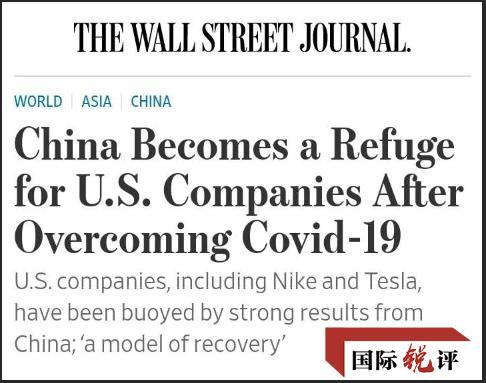 国际锐评丨聪明的外企一定不会离开中国-今日股票_股票分析_股票吧