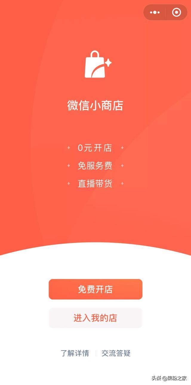 """微信群新功能开放内测,用户可以""""摆摊""""了?-微信群群发布-iqzg.com"""