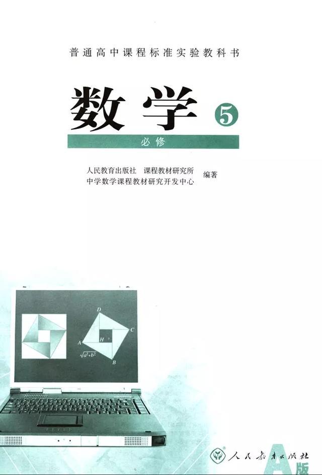人教版高中数学(必修五)A版电子课本(高清版)