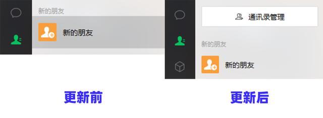 """微信又更新!终于可以对好友下""""狠手""""了 站长论坛 第8张"""