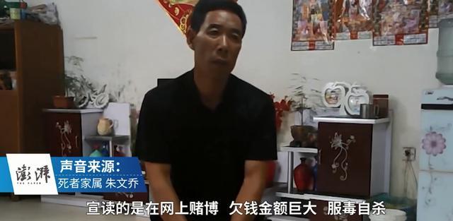 连云港一家4口同日死亡,警方宣布系夫妻赌博欠下巨款服毒自杀【www.smxdc.net】 全球新闻风头榜 第8张