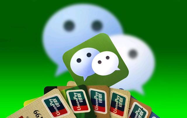 微信免输卡号快速添加银行卡,绑卡容易,扣钱也更容易了
