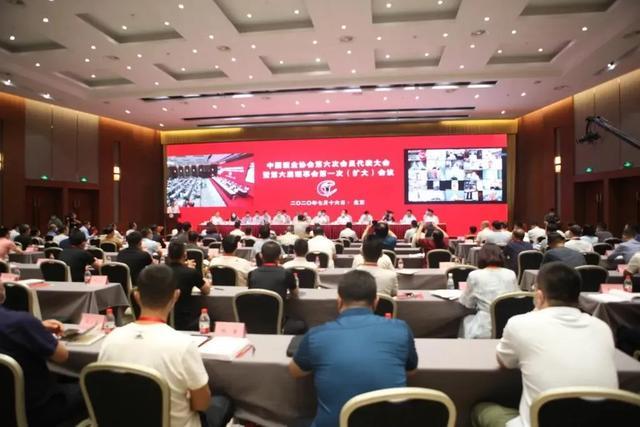 中酒协会第六届理事会:宋书玉任理事长,王延才任名誉理事长