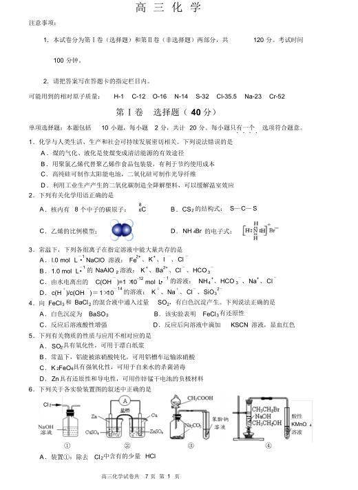 安徽省芜湖市高三化学上学期期末考试题及答案