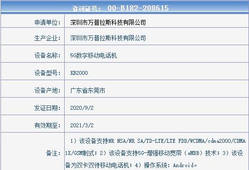 「科技V报」Redmi Note10处理器曝光;系统代码暗示iPhone 12不送耳机-20200930-VDGER