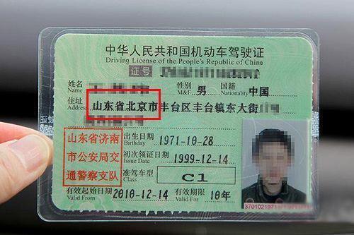 为什么驾驶证1分没扣会被吊销?交警:谁让你没看好驾照这几个字插图(2)