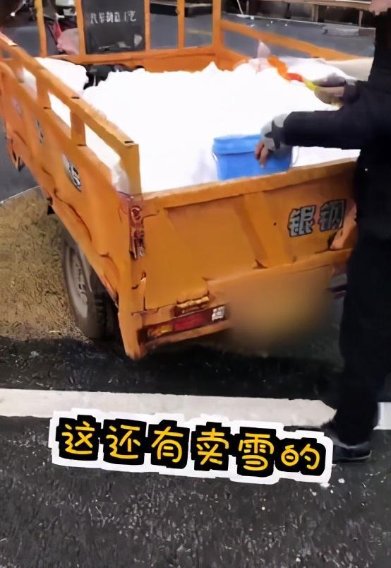"""四川成都大爷卖雪网友:后竞相评价称""""天福创业商机"""""""