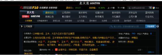北大荒,中国最强包租婆?一家非常值得价值投资者关注的公司