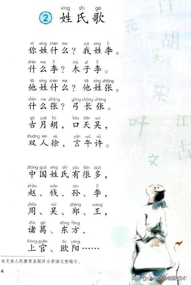 李什么一,【预习】部编版一年级语文下册识字2《姓氏歌》知识点+图文讲解