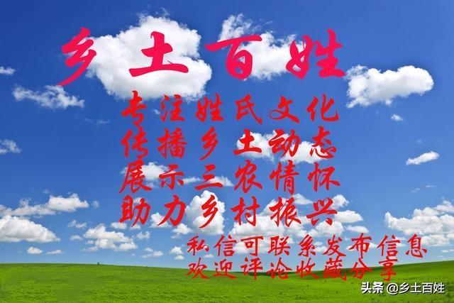 長沙、湘潭、邵陽、遂寧、保山、昭通、賀州等各地廖氏家族字輩表