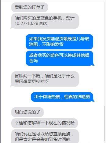 iPhone12蓝色被疯狂吐槽,颜色神似垃圾桶,有人已退货 全球新闻风头榜 第10张